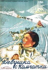 Девушка с Камчатки 1937 смотреть онлайн бесплатно