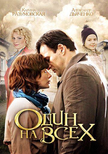 Сериал Один на всех смотреть онлайн бесплатно все серии