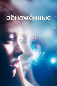 Сериал Обнаженные смотреть онлайн бесплатно все серии
