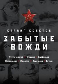 Сериал Страна Советов. Забытые вожди смотреть онлайн бесплатно все серии