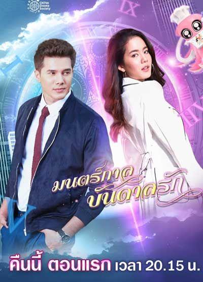 Сериал Любовь из будущего смотреть онлайн бесплатно все серии