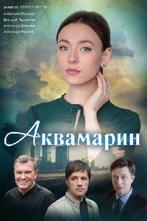 Сериал Аквамарин смотреть онлайн бесплатно все серии