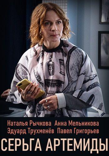Сериал Серьга Артемиды смотреть онлайн бесплатно все серии