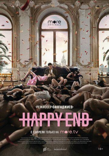 Сериал Happy End смотреть онлайн бесплатно все серии