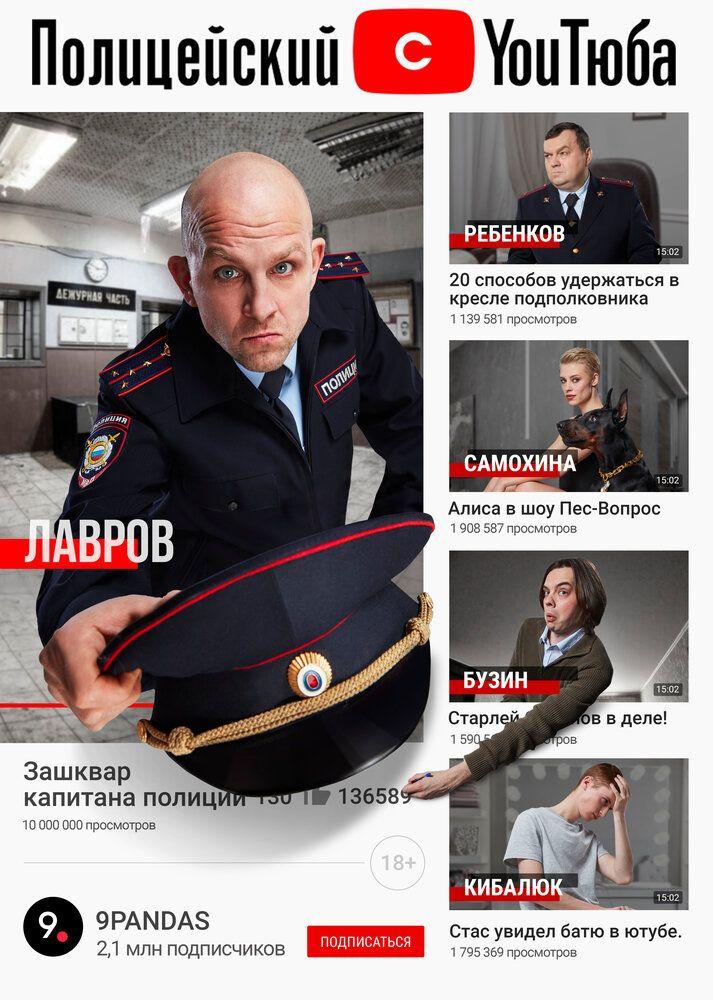 Сериал Полицейский с ютюба смотреть онлайн бесплатно все серии