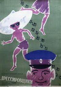 Дрессировщики 1961 смотреть онлайн бесплатно