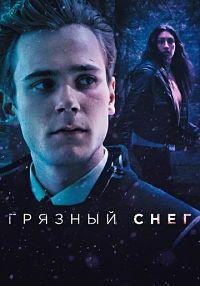 Сериал Грязный снег смотреть онлайн бесплатно все серии