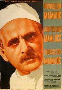 Профессор Мамлок 1938 смотреть онлайн бесплатно