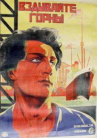 Вздувайте горны 1925 смотреть онлайн бесплатно