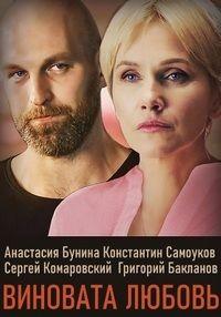 Сериал Знаки любви. Виновата любовь смотреть онлайн бесплатно все серии