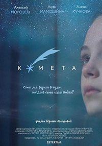 Комета 2019 смотреть онлайн бесплатно