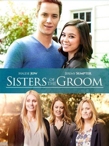 Сёстры жениха 2016 смотреть онлайн бесплатно