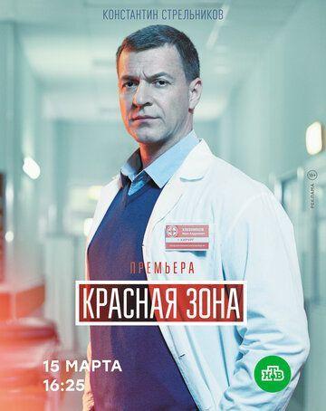 Сериал Красная зона смотреть онлайн бесплатно все серии