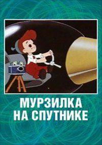 Мурзилка на спутнике 1960 смотреть онлайн бесплатно