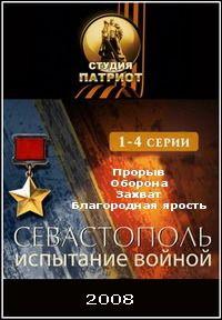 Сериал Севастополь. Испытание войной смотреть онлайн бесплатно все серии