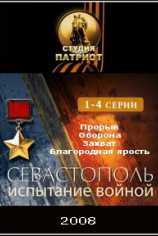 Севастополь. Испытание войной