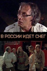 В России идет снег 2010 смотреть онлайн бесплатно