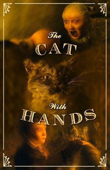 Кот с человеческими руками 2001 смотреть онлайн бесплатно