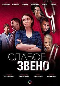 Сериал Слабое звено смотреть онлайн бесплатно все серии