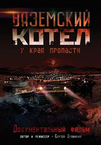 Вяземский котел 2011 смотреть онлайн бесплатно