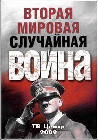 Вторая мировая. Случайная война 2009 смотреть онлайн бесплатно
