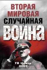 Вторая мировая. Случайная война