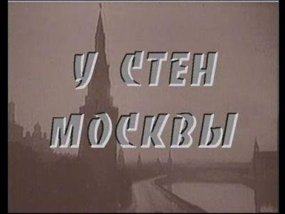 Сериал У стен Москвы смотреть онлайн бесплатно все серии