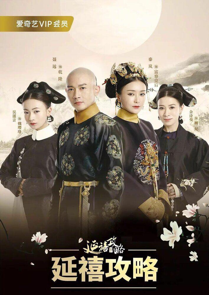 Сериал Покорение дворца Яньси смотреть онлайн бесплатно все серии