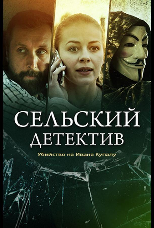 Сериал Сельский детектив. Убийство на Ивана Купалу смотреть онлайн бесплатно все серии
