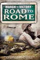 Марш к Победе. Дорога на Рим