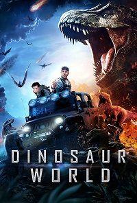 Мир динозавров 2020 смотреть онлайн бесплатно