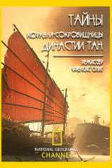 Тайны корабля-сокровищницы династии Тан