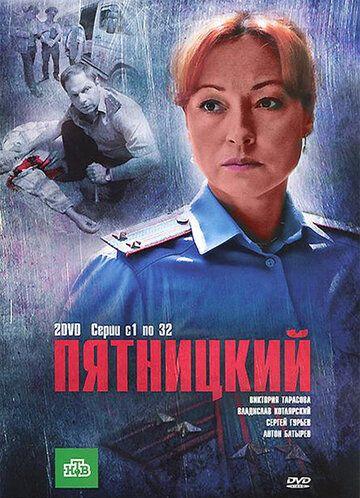 Сериал Пятницкий смотреть онлайн бесплатно все серии