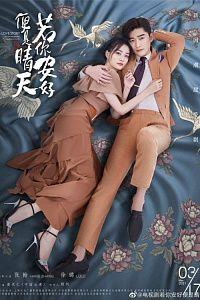 Сериал История любви: Ты самое больше счастье в моей жизни смотреть онлайн бесплатно все серии