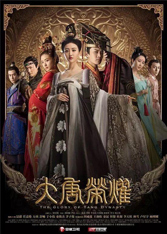 Сериал Великолепие династии Тан смотреть онлайн бесплатно все серии