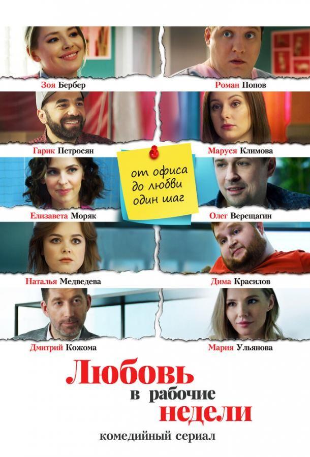 Сериал Любовь в рабочие недели смотреть онлайн бесплатно все серии