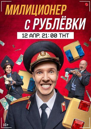 Сериал Милиционер с Рублёвки смотреть онлайн бесплатно все серии