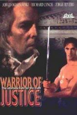 Борец за справедливость
