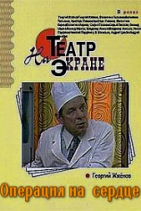 Анатолий Софронов - Операция на сердце