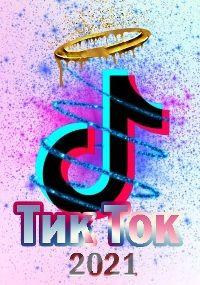 Сериал ТикТок смотреть онлайн бесплатно все серии