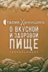 Сталик Ханкишиев - О вкусной и здоровой пище