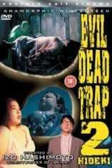 Ловушка зловещих мертвецов 2