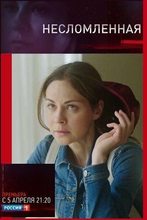 Сериал Несломленная смотреть онлайн бесплатно все серии