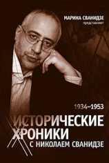 Исторические хроники с Николаем Сванидзе