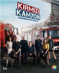Сериал Красный грузовик / Пожарная команда смотреть онлайн бесплатно все серии