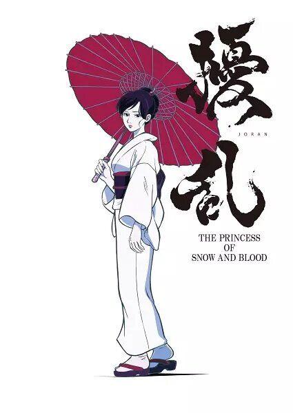 Дзёран: Принцесса снега и крови 2021 смотреть онлайн бесплатно