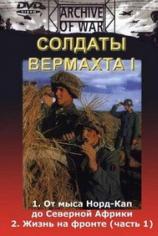 Солдаты Вермахта