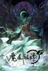 Магистр дьявольского культа