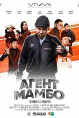 Агент Мамбо