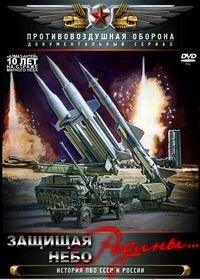 Сериал Защищая небо Родины. История отечественной ПВО смотреть онлайн бесплатно все серии